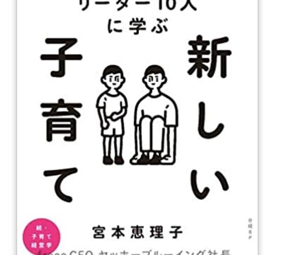 日経BP様の書籍「気鋭のリーダー10人に学ぶ 新しい子育て」にて弊社代表取締役社長 長内が選出されております