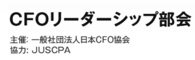 日本CFO協会様の第30回リーダーシップ部会にて弊社代表取締役社長 長内が講演登壇しております