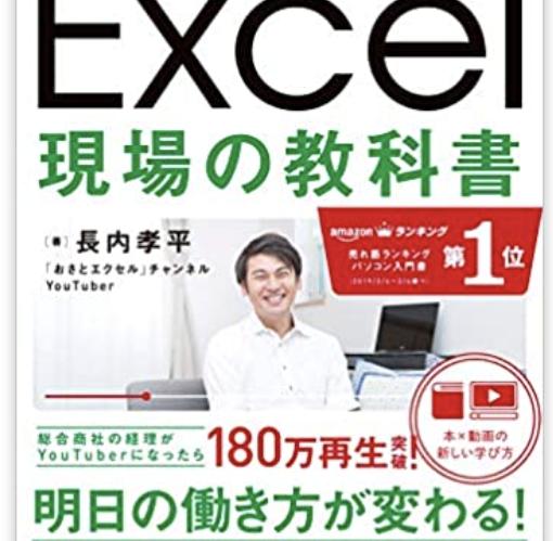 「できるYoutuber式 Excel現場の教科書」(弊社代表取締役社長 長内著)がパソコン入門書カテゴリでAmazonベストセラー1位になりました