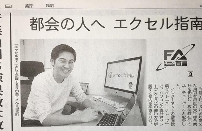 朝日新聞社様にて弊社代表取締役社長 長内のインタビュー記事が掲載されております